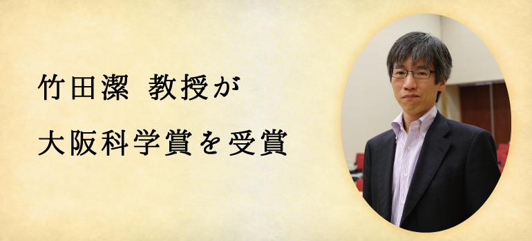 竹田潔 教授が大阪科学賞を受賞
