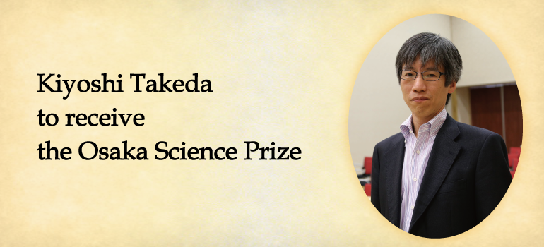 Kiyoshi Takeda to receive the Osaka Science Prize
