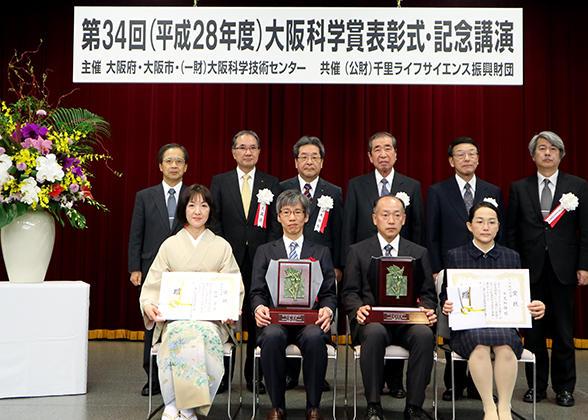 the Osaka Science Prize 2016
