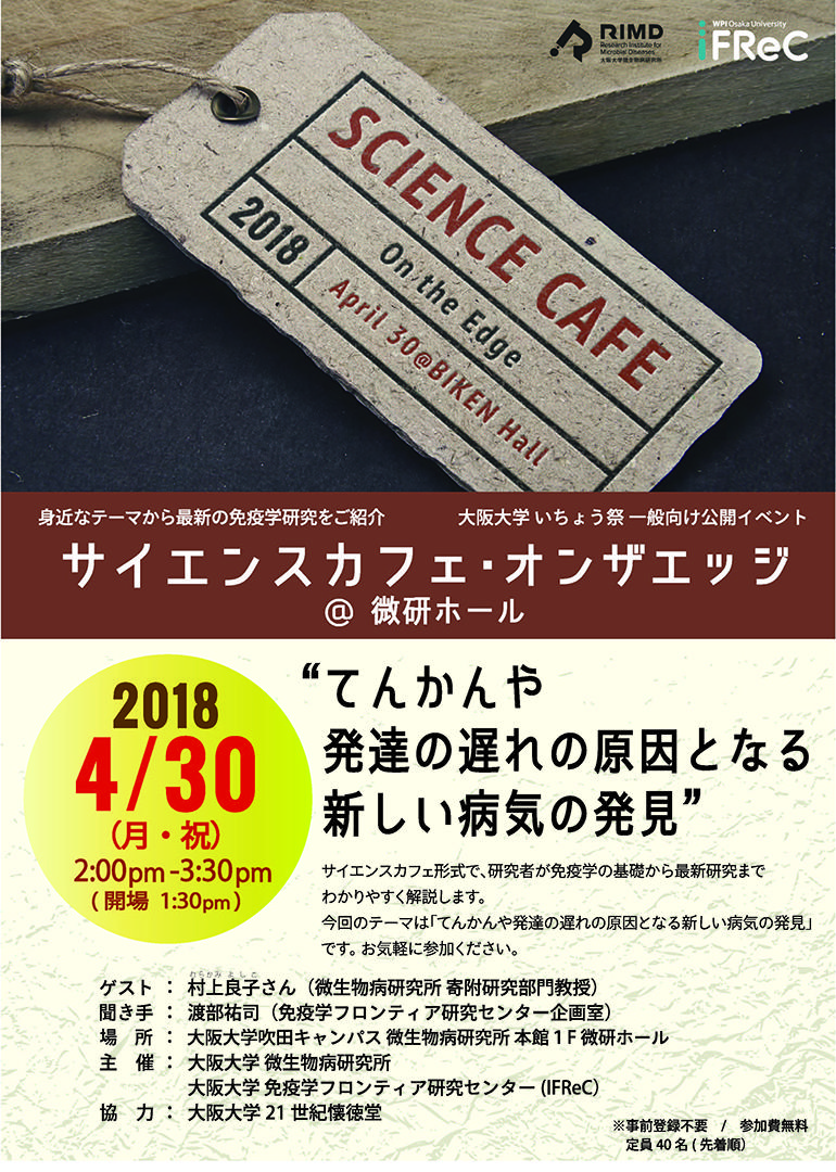 Icho FESTIVAL・Science Cafe on the edge[Apr.30]