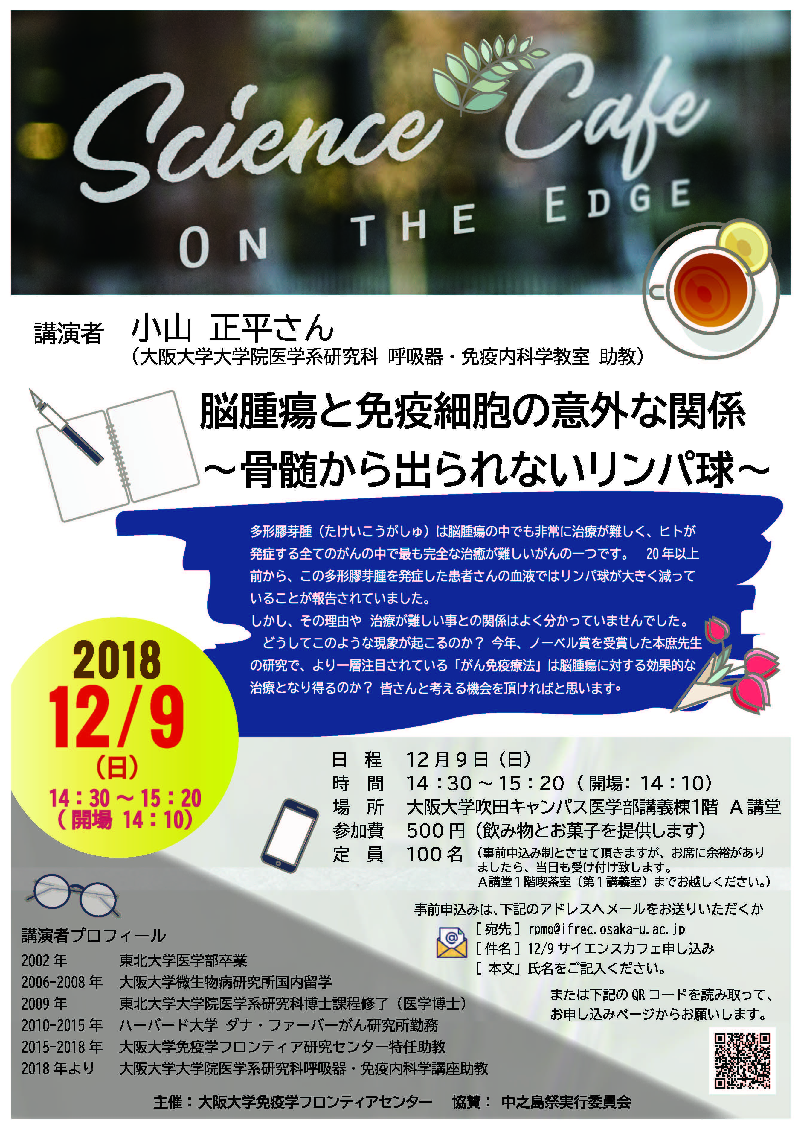 Science Cafe on the Edge