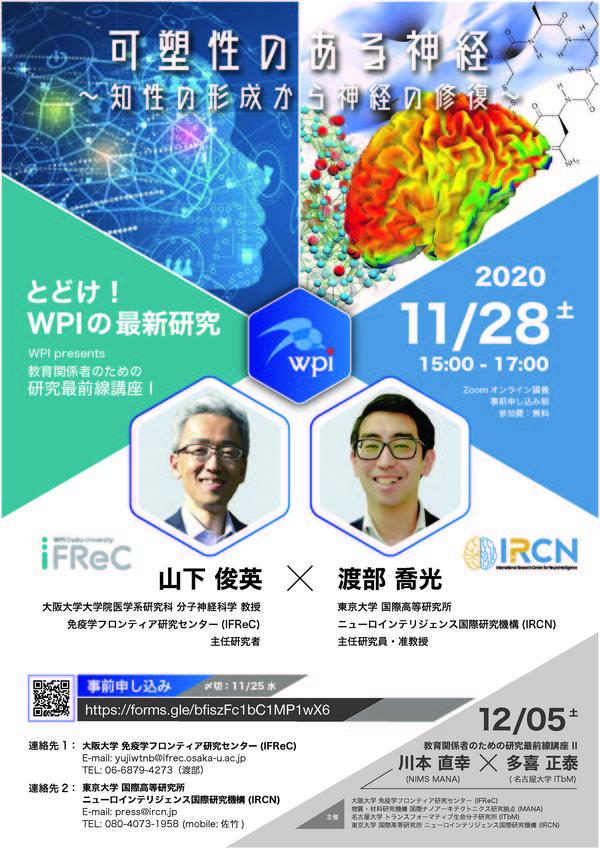 WPI presents 教育関係者のための研究最前線講座「とどけ!WPIの最新研究」